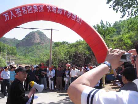 """二百余名社区居民踊跃参加""""万人签名迎奥运,长城脚下寻福娃""""活动。"""