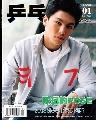 《乒乓世界》杂志封面 2006-1