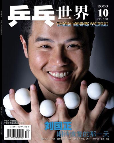 《乒乓世界》杂志封面 2006-10