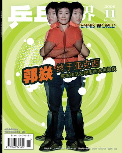 《乒乓世界》杂志封面 2006-11