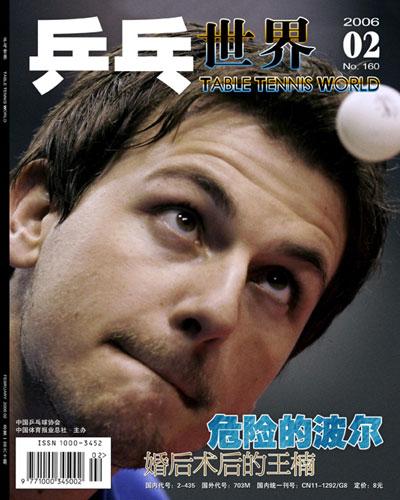 《乒乓世界》杂志封面 2006-2