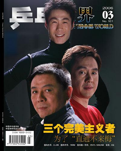 《乒乓世界》杂志封面 2006-3