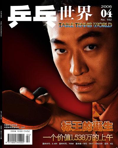 《乒乓世界》杂志封面 2006-4