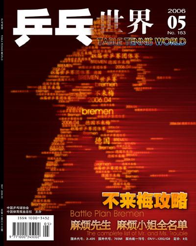 《乒乓世界》杂志封面 2006-5