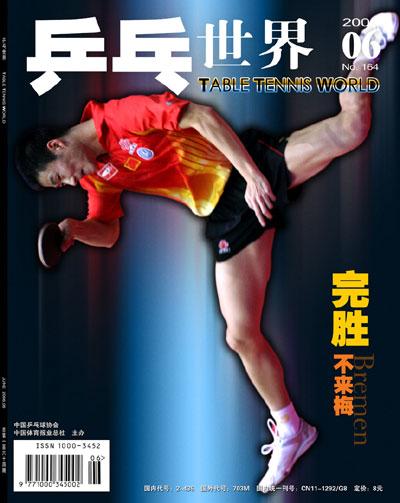 体育公开课教案封面