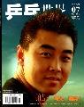 《乒乓世界》杂志封面 2006-7