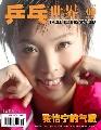 《乒乓世界》杂志封面 2006-8