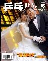 《乒乓世界》杂志封面 2006-9