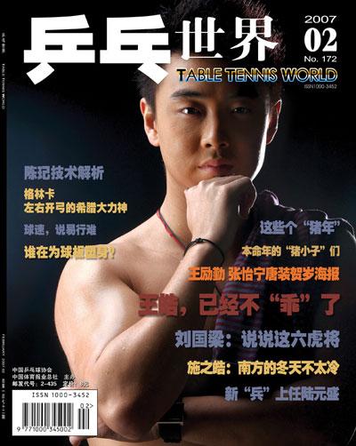 《乒乓世界》杂志封面 2007-2
