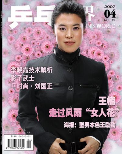 《乒乓世界》杂志封面 2007-4