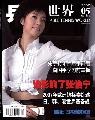 《乒乓世界》杂志封面 2007-5