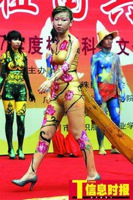 大学生人体彩绘秀奇服