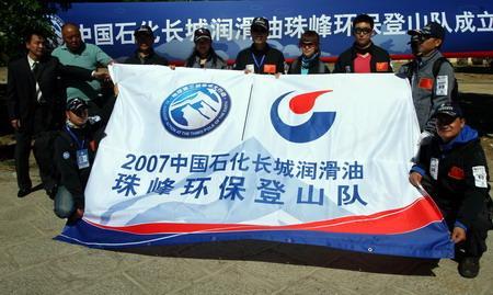 图文:珠峰大行动 环保登山队正式成立
