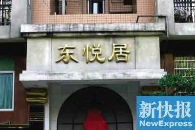 东悦居业主成功追讨回187万元维修资金