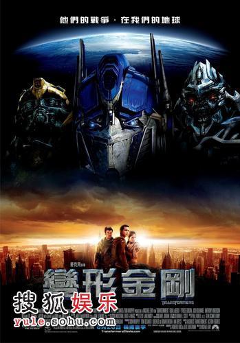 《变形金刚》中文版海报曝光
