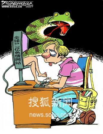 7亿网站威胁青少年成长公众盼卡堵漫画吞噬供搜狐家