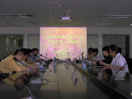 北京网络新闻信息评议会2007年第三次评议会现场