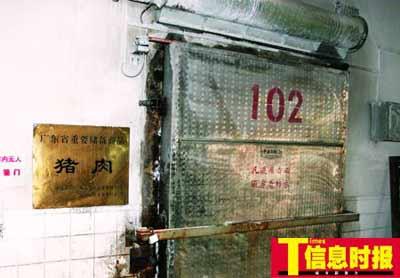 这个位于荔湾区南岸路23号的冷肉储备基地建于1954年,由3个冷库组成,可储备冻肉1600吨。