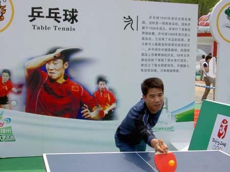 图文:伊利奥运健康中国行上海现场 乒乓球赛