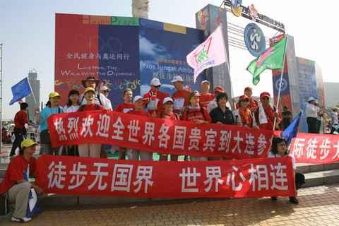 图文:大连十万人徒步与奥运同行 徒步无国界