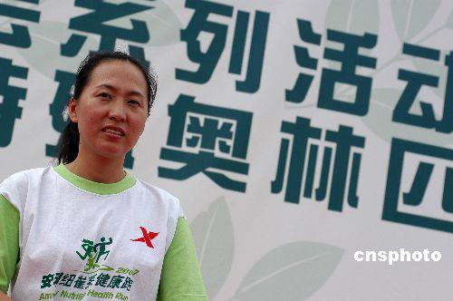图文:南京全民健身与奥运同行 王军霞参加