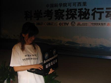 可可西里科学考察活动志愿者使用昭阳