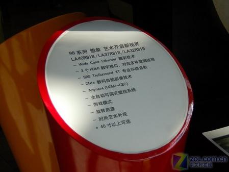 出色工业设计 三星LA32R81B售仅7999