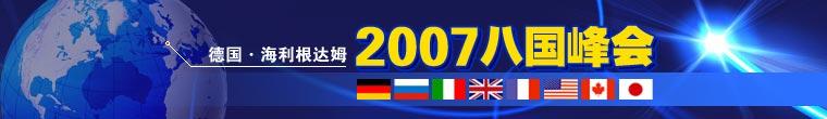 2007八国峰会