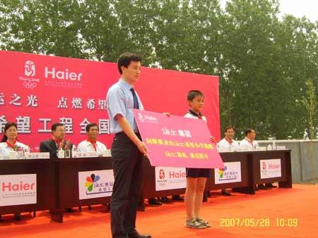 海尔代表向学校捐赠彩电 奥运图书