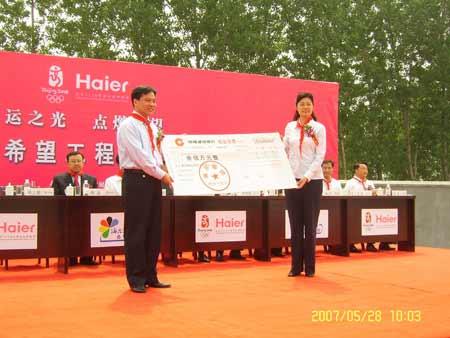海尔党委副书记徐立英向青岛市青少年发展基金会夏正启副书记捐赠300万