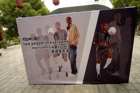 图文:亨利北京代言某品牌 立在现场的巨幅海报