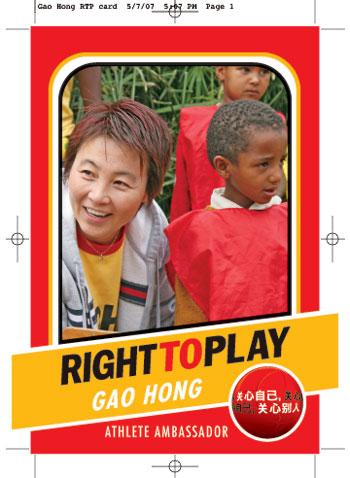 """图文:""""运动机会""""宣传海报 高红和非洲儿童"""