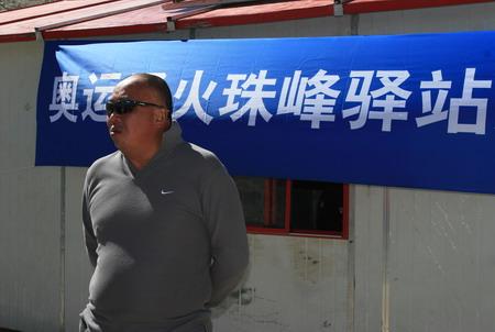 图文:奥运圣火珠峰驿站 西藏体育局副局长致辞