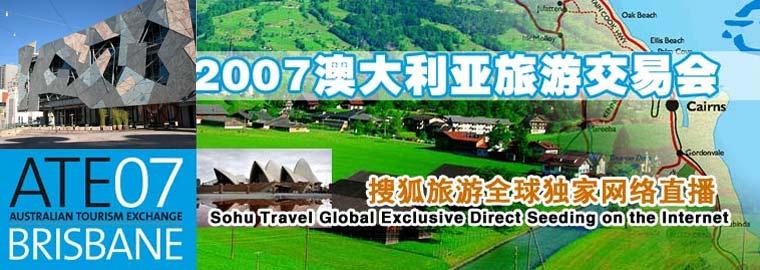 2007澳大利亚旅游交易会