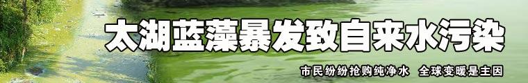 太湖蓝藻暴发致自来水污染