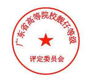 广州大学生自制网络证书风靡校园(组图)