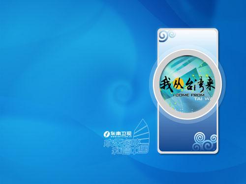 桌面下载-- 我从台湾来