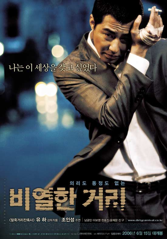 第44届大钟奖最佳影片提名— 《卑劣的街头》