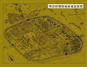 陕西韩城的古墓谜城  图片