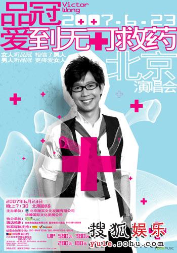 图:品冠北京演唱会海报