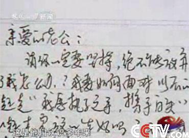 罗映珍写给丈夫的信