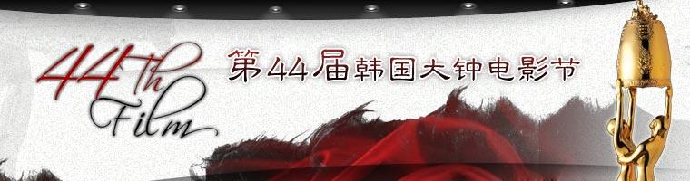 第44届大钟电影节