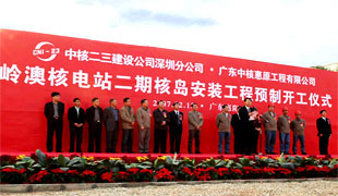 中国核工业集团