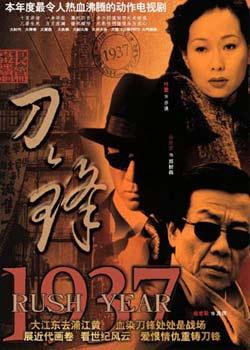 《刀锋1937》