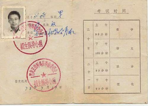 1973年黑龙江文化考查证