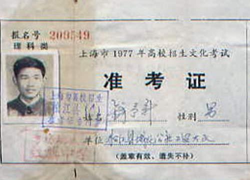 1977年上海准考证正面