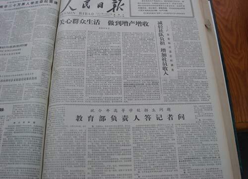 1977年10月22日人民日报头版高考文章