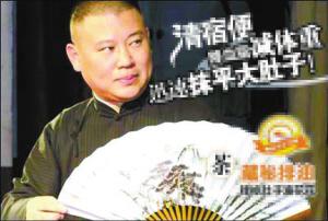 郭德纲代言的藏秘排油茶广告今年3月被央视曝光为虚假宣传后,先后两次被消费者告上法庭