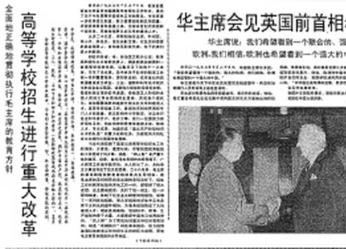 1977年人民日报刊发消息《高等学校招生进行重大改革》
