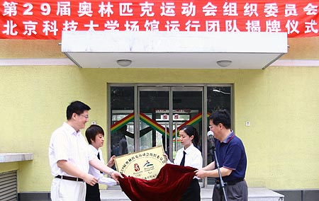 孙维佳(左一)和罗维东(右一)共同为场馆团队揭牌